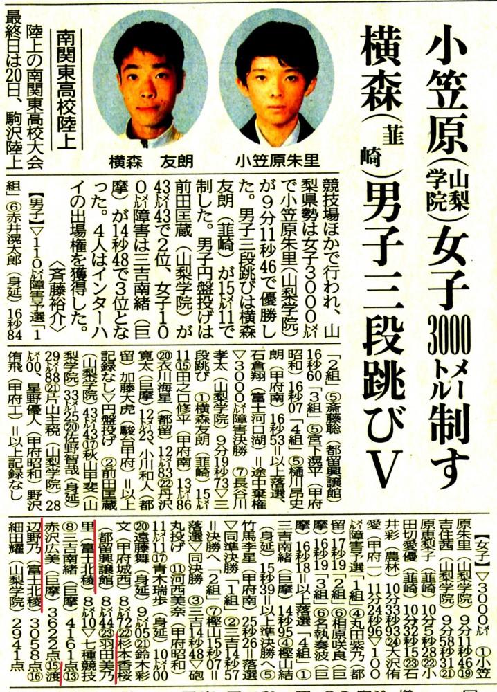 山日160621陸上 (南関東高校陸上)