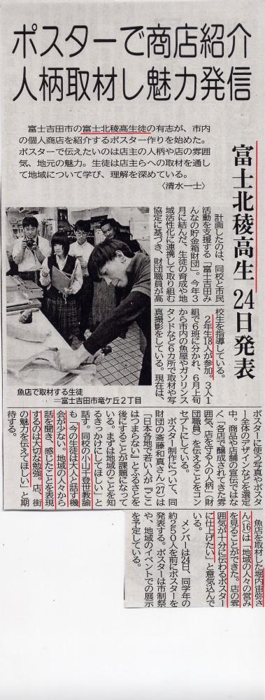 山日160615 (ポスターで商店紹介)
