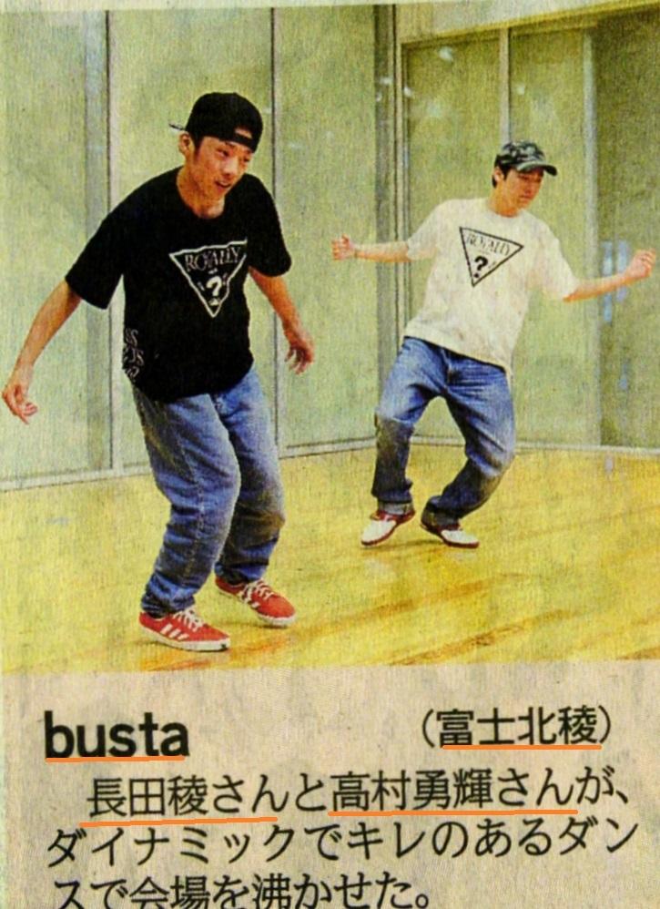 山日160909 (第8回高校生ダンスパフォーマー選手権)