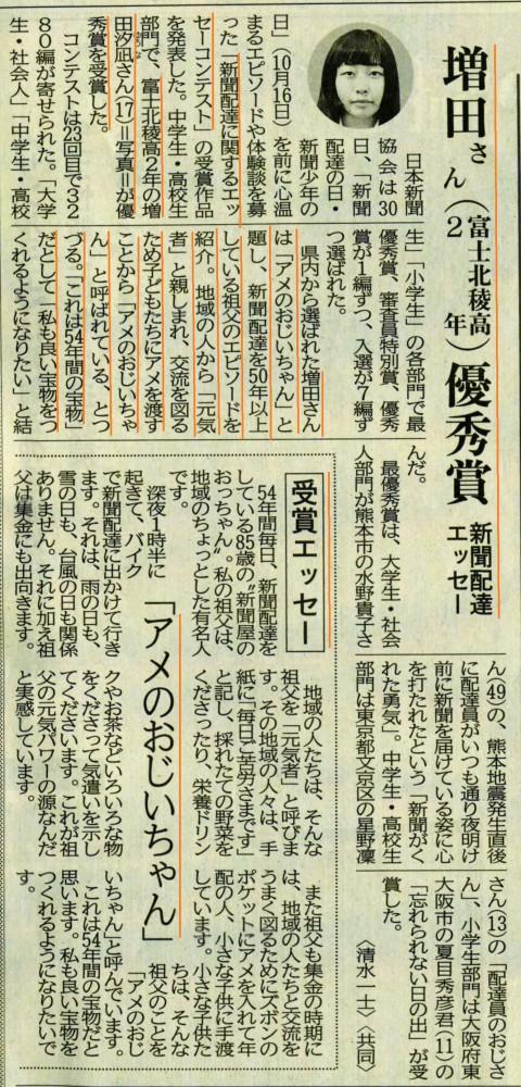 山日161001 (新聞配達に関するエッセーコンテスト)